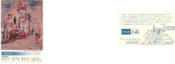 アートギャラリー小森】開廊展/香月泰男長谷川利行脇田和など