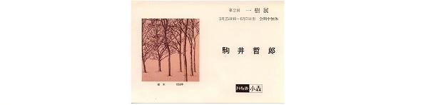 アートギャラリー小森】駒井哲郎展